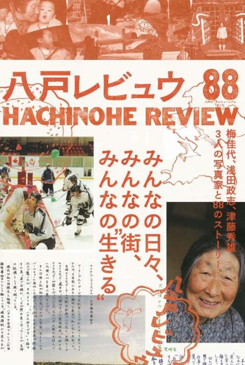 Hachinohe Review