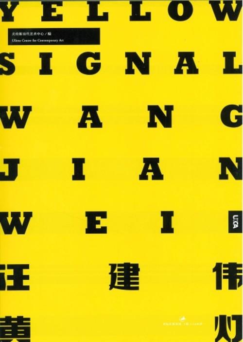 Wang Jianwei: Yellow Signal