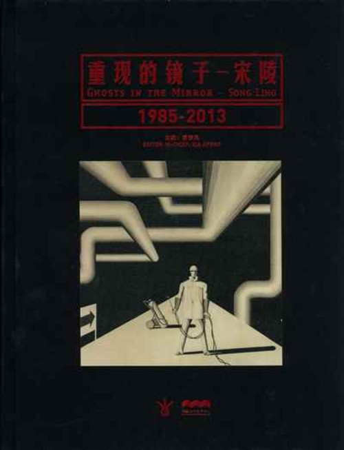 Ghosts in the Mirror: Song Ling 1985-2013