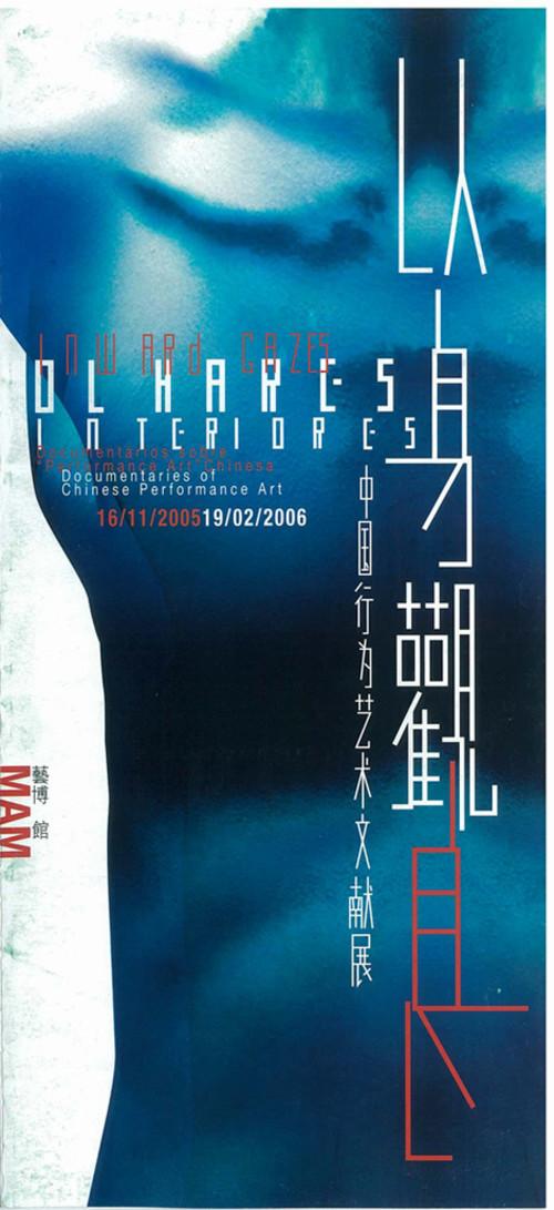 Inward Gazes: Documentaries of Chinese Performance Art
