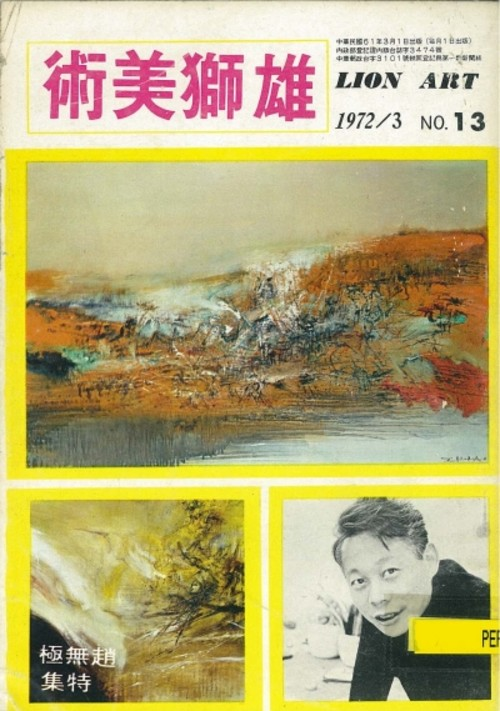 Hsiung Shih Art Monthly (All holdings in AAA)