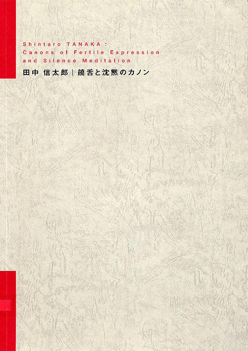 Shintaro Tanaka: Canons of Fertile Expression and Silence Meditation