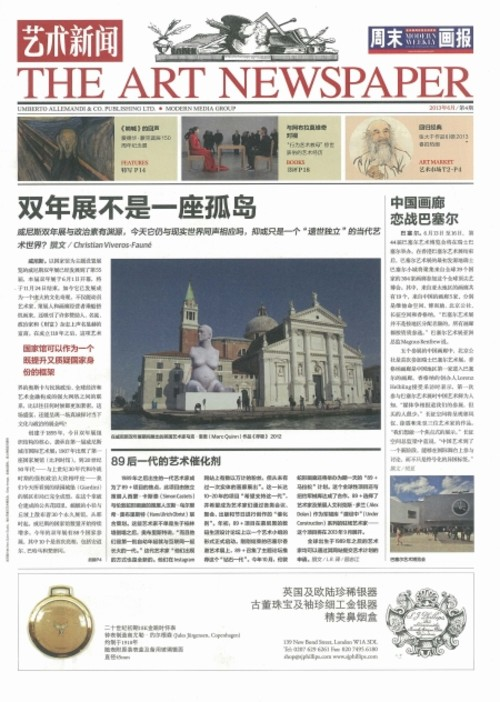 The Art Newspaper China (Simplified Chinese) (All holdings in AAA)