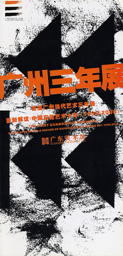 The First Guangzhou Triennial - REINTERPRETATION: A Decade of Experimental Chinese Art (1990-2000)