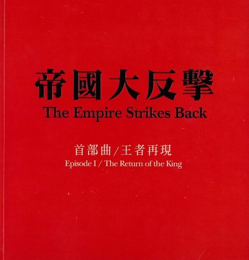 The Empire Strikes Back: Episode I / The Return of the King