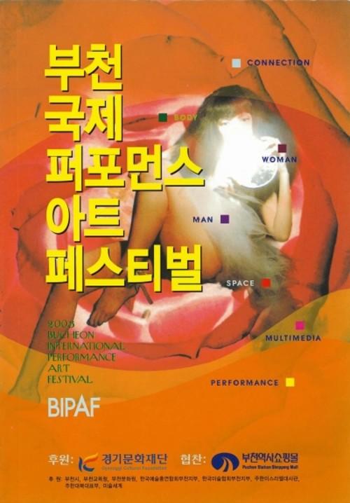 2005 Bucheon International Performance Art Festival (BIPAF)