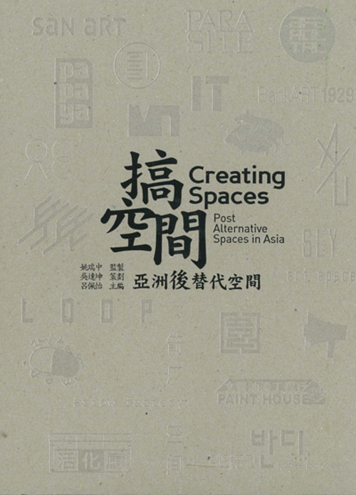 Creating Spaces: Post Alternative Spaces in Asia
