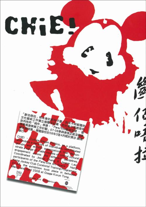 CHiE! Culture Sieges Politics