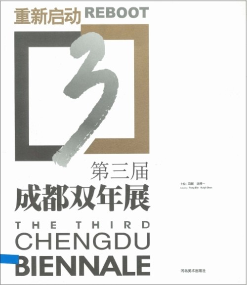 The Third Chengdu Biennale: Reboot