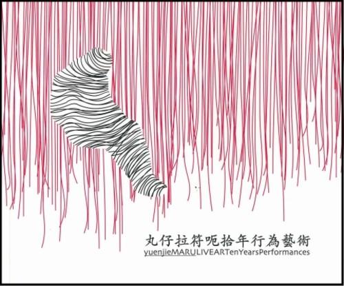 yuenjieMARULIVEARTenYearsPerformances