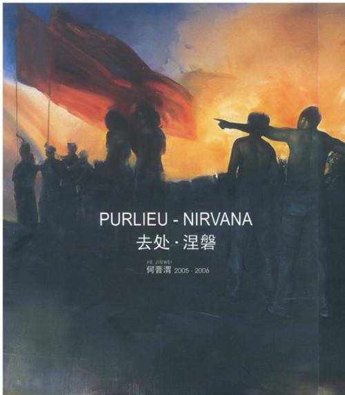 He Jinwei: Purlieu. Nirvana
