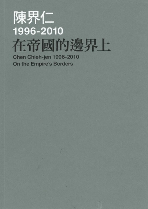 On the Empire's Borders: Chen Chieh-jen 1996–2010