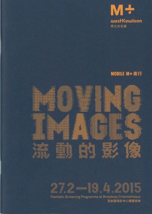 Mobile M+: Moving Images
