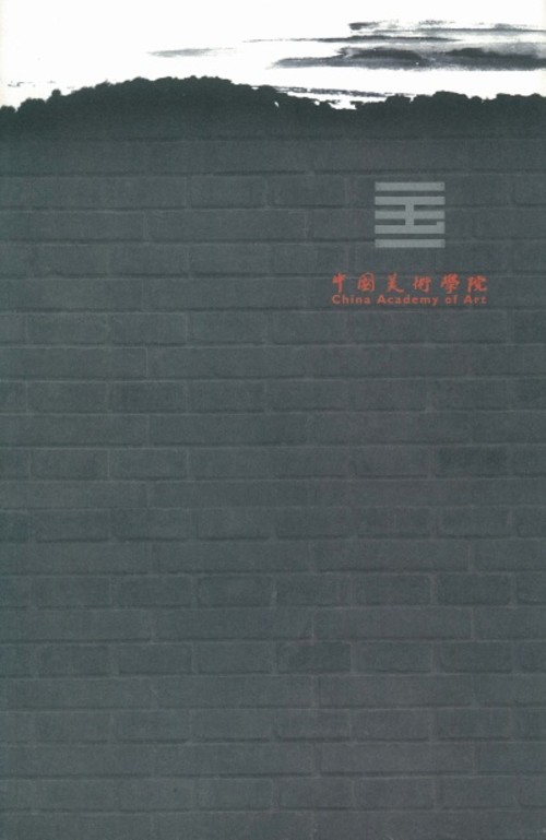 China Academy of Art