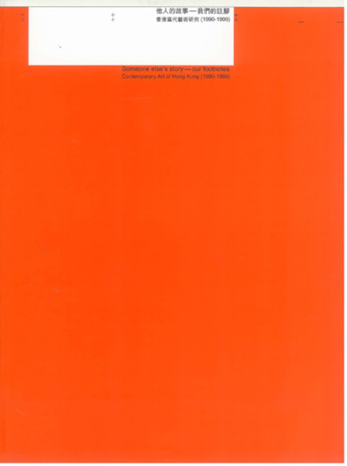 Someone Else's Story - Our Footnotes: Contemporary Art of Hong Kong (1990-1999)