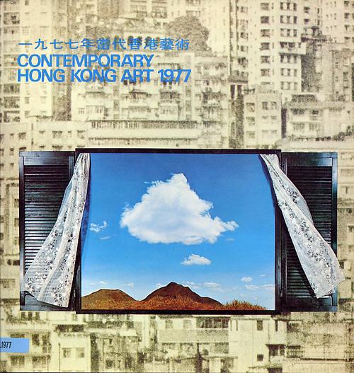 Contemporary Hong Kong Art 1977
