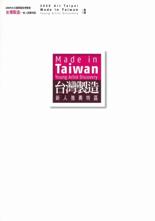 2009 Art Taipei: Made in Taiwan — Young Artist Discovery