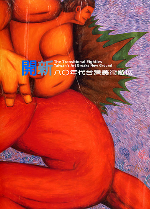 The Transitional Eighties: Taiwan's Art Breaks New Ground