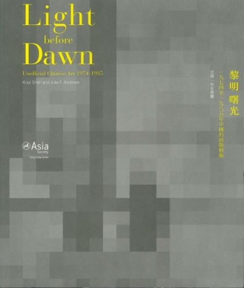 Light before Dawn: Unofficial Chinese Art 1974-1985