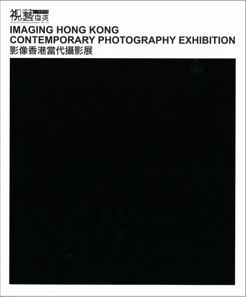 Imaging Hong Kong: Contemporary Photography Exhibition