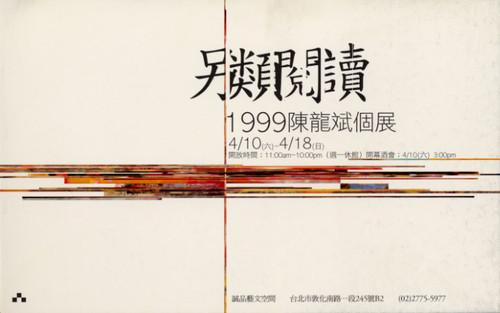 (Alternative Reading: Longbin CHEN Solo Exhibition 1999)