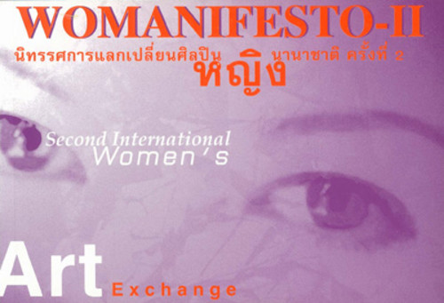 Womanifesto-II: The 2nd International Women's Art Exchange