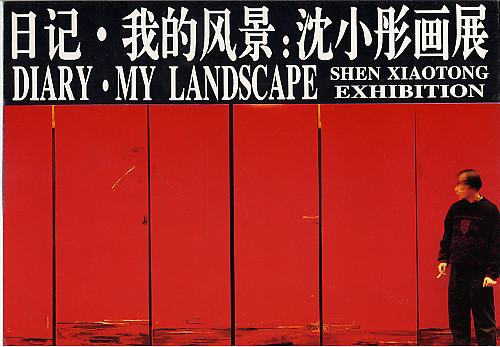 Diary . My Landscape - Shen Xiaotong Exhibition