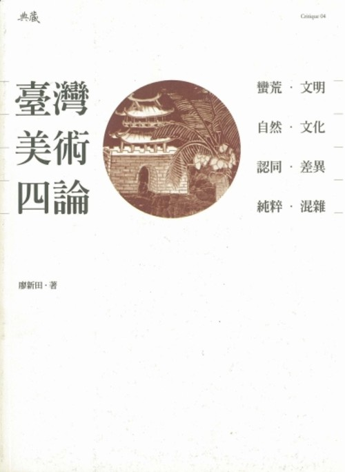 (Four Theses on Taiwanese Art:: Barbarianism/ Civilisation · Nature/ Culture · Recognition/ Differen