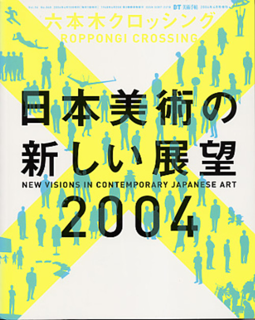 Roppongi Crossing: New Visions in Contemporary Japanese Art 2004 (revised and enlarged edition)