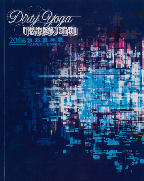 2006 Taipei Biennial: Dirty Yoga