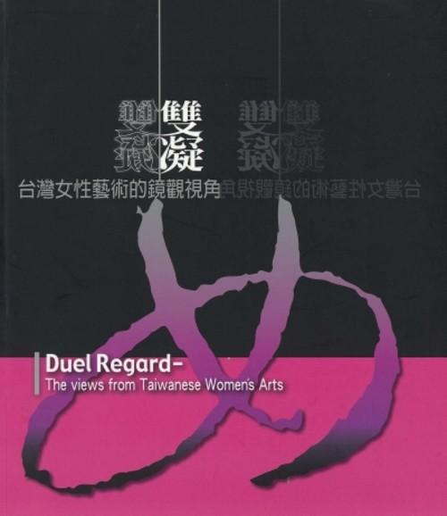 Duel Regard: The Views From Taiwanese Women's Arts