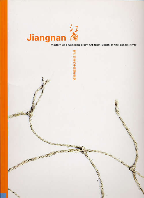 Jiangnan ---  Modern and Contemporary Art from South of the Yangzi River