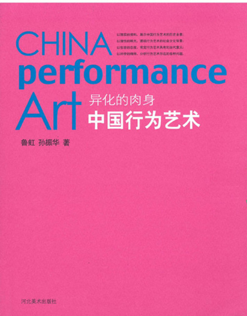 China Performance Art