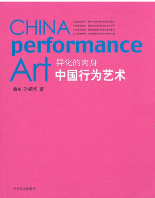 China Performance Art