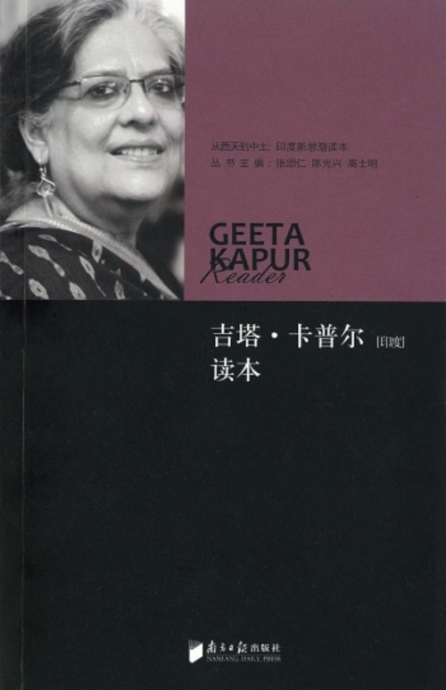 Geeta Kapur Reader