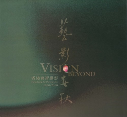 Vision Beyond: Hong Kong Art Photography 1900-2000