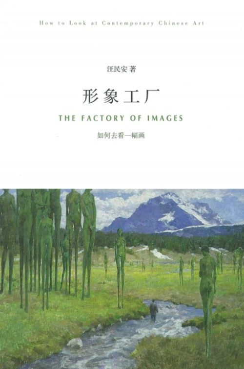 The Factory of Images: How to Look at Contemporary Chinese Art