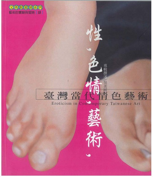 Eroticism in Contemporary Taiwanese Art