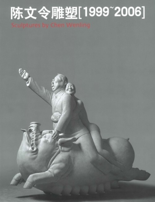 Sculptures by Chen Wenling 1999-2006