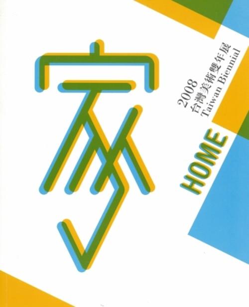 Home: Taiwan Biennial 2008