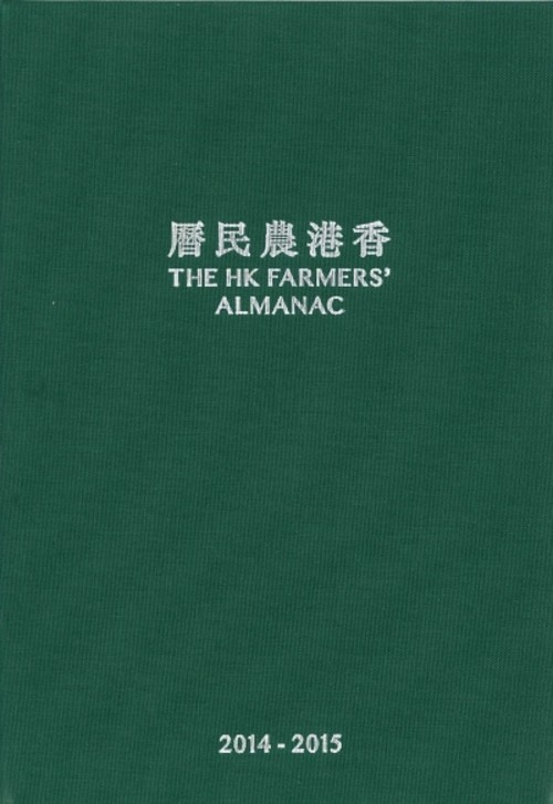 The HK Farmers' Almanac 2014 - 2015