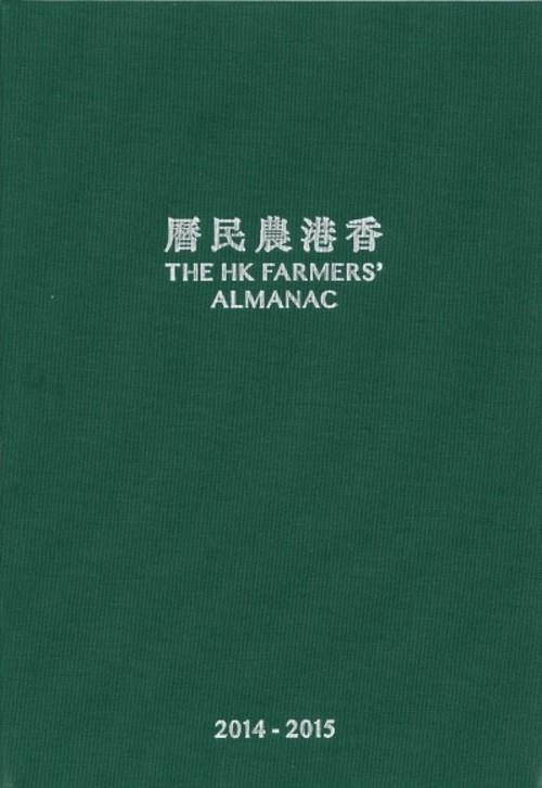 The HK Farmers' Almanac 2014 - 2015