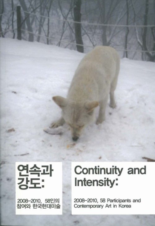 Continuity and Intensity: 2008-2010, 58 Participants and Contemporary Art in Korea