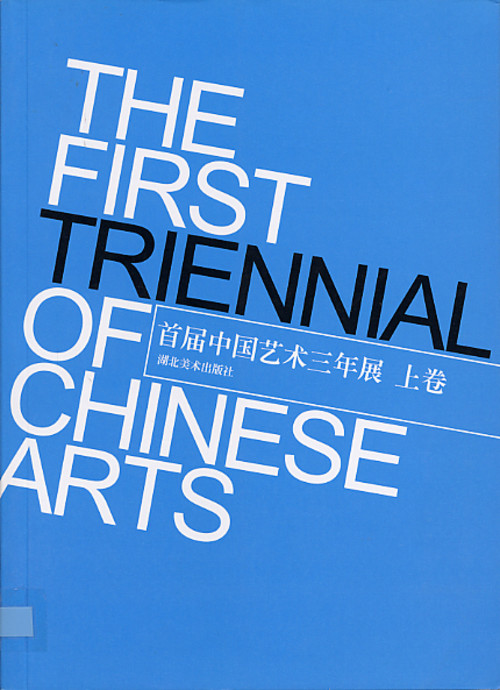 The First Triennial of Chinese Arts (Volume 1)