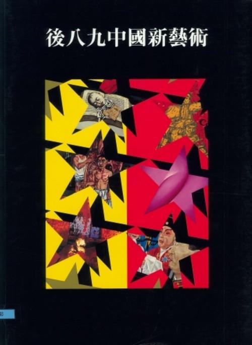 China's New Art, Post-1989 (Hanart Edition)