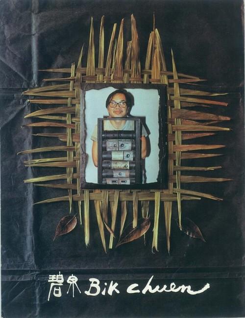 Bik Chuen