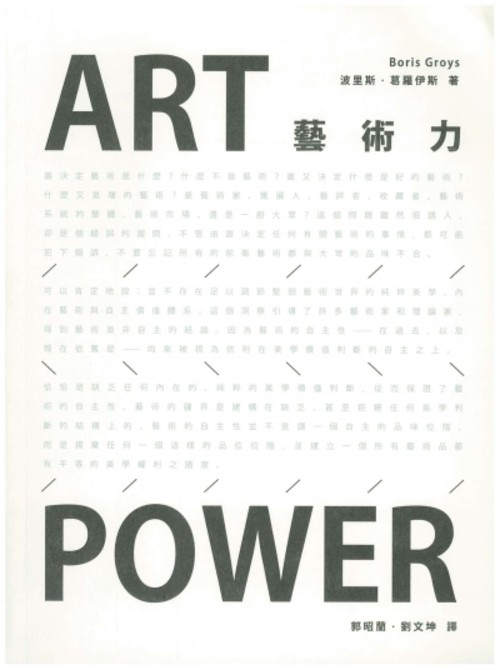 Art Power