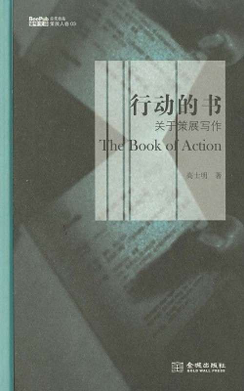 The Book of Action