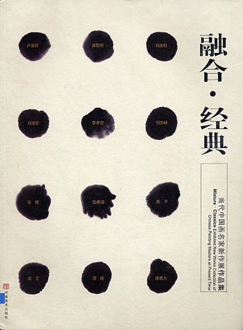 Mixture.Classics: Exhibited New Works Collection of Chinese Painting Masters at Present Time