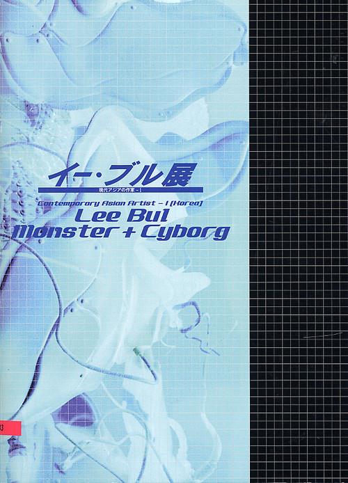 Contemporary Asian Artist - I (Korea): Lee Bul Monster + Cyborg